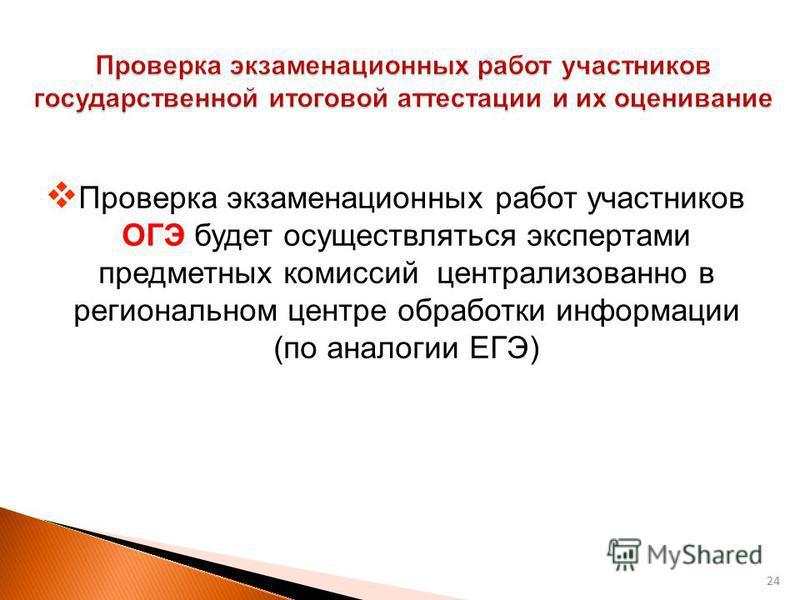 Проверка экзаменационных работ участников ОГЭ будет осуществляться экспертами предметных комиссий централизованно в региональном центре обработки информации (по аналогии ЕГЭ) 24