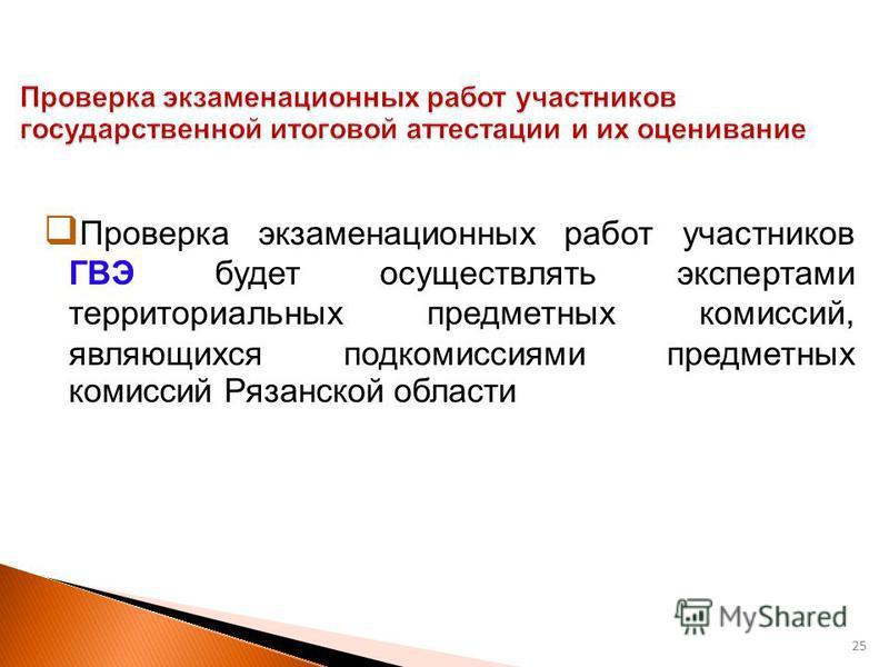 Проверка экзаменационных работ участников ГВЭ будет осуществлять экспертами территориальных предметных комиссий, являющихся подкомиссиями предметных комиссий Рязанской области 25