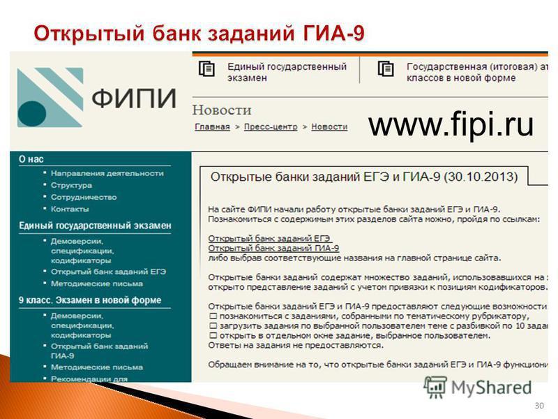 30 www.fipi.ru