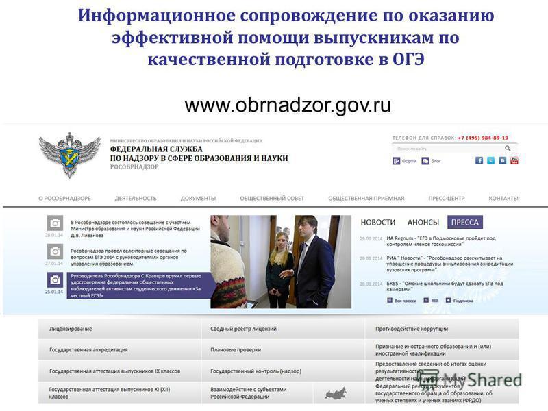 Информационное сопровождение по оказанию эффективной помощи выпускникам по качественной подготовке в ОГЭ www.obrnadzor.gov.ru