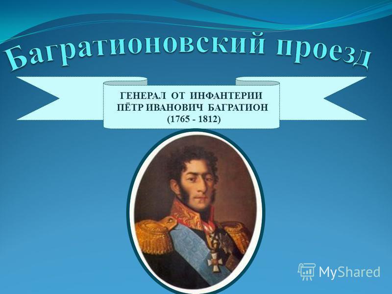 ГЕНЕРАЛ ОТ ИНФАНТЕРИИ ПЁТР ИВАНОВИЧ БАГРАТИОН (1765 - 1812)