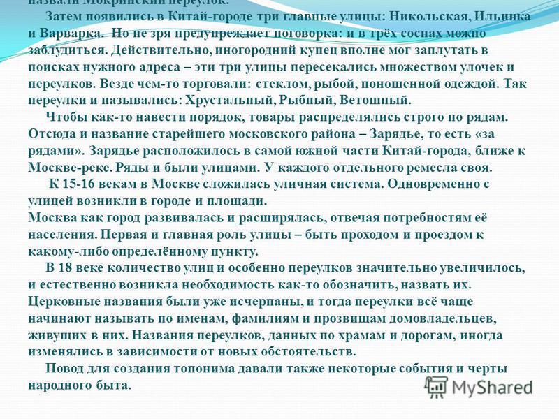 Самая первая московская улица шла вдоль Москвы-реки. Она соединяла Кремль и пристань. Рядом с пристанью стояла церковь святого Николы Мокринского, покровителя плывущих путешественников. Потому и улицу назвали Мокринский переулок. Затем появились в Ки
