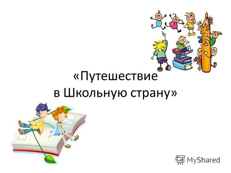 «Путешествие в Школьную страну»