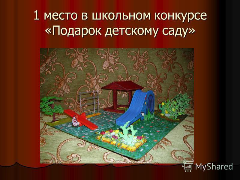 1 место в школьном конкурсе «Подарок детскому саду»