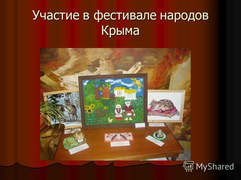 Участие в фестивале народов Крыма