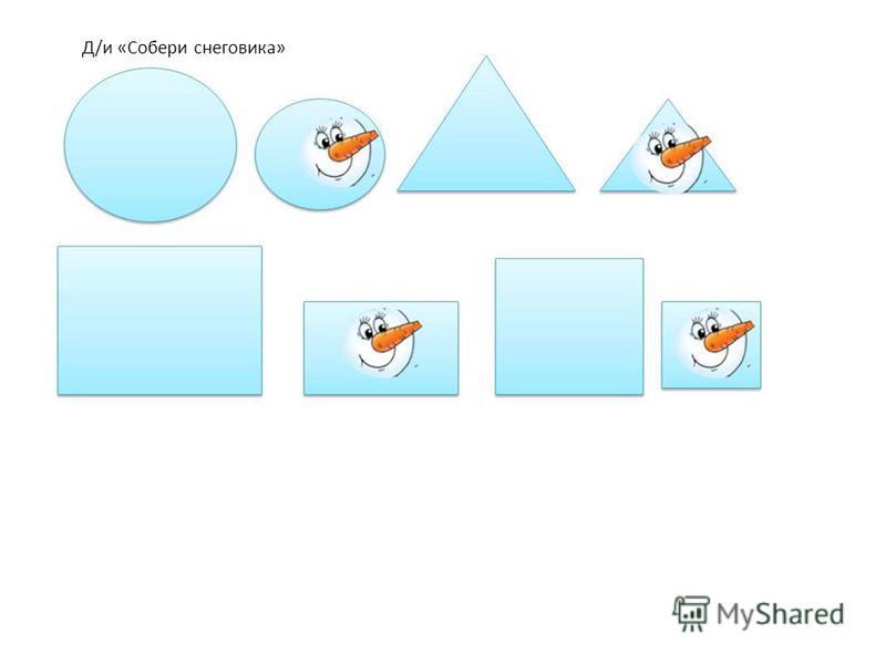 Д/и «Собери снеговика»