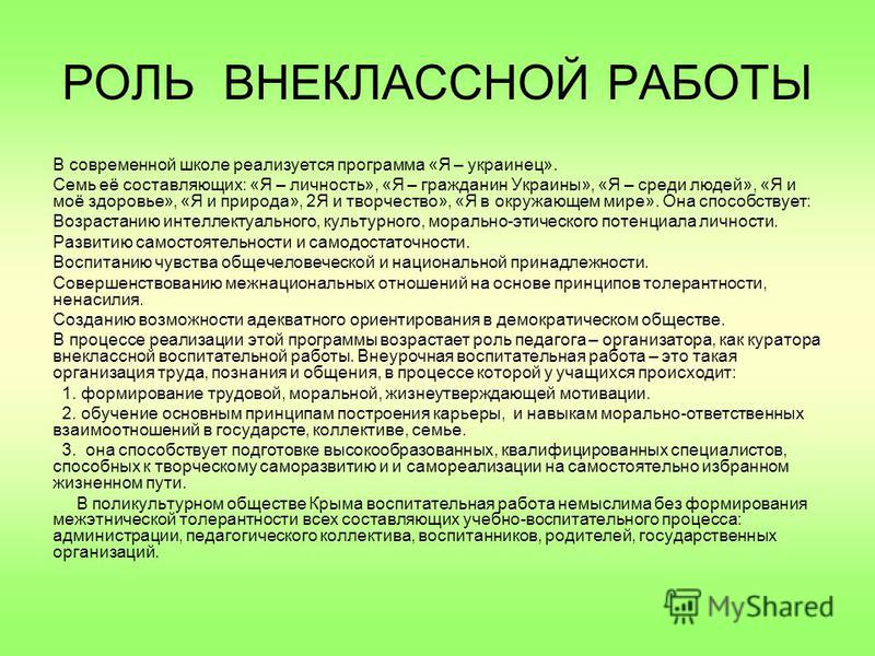 РОЛЬ ВНЕКЛАССНОЙ РАБОТЫ В современной школе реализуется программа «Я – украинец». Семь её составляющих: «Я – личность», «Я – гражданин Украины», «Я – среди людей», «Я и моё здоровье», «Я и природа», 2Я и творчество», «Я в окружающем мире». Она способ