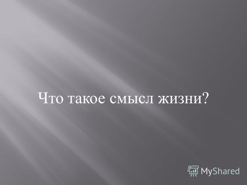 Что такое смысл жизни ?
