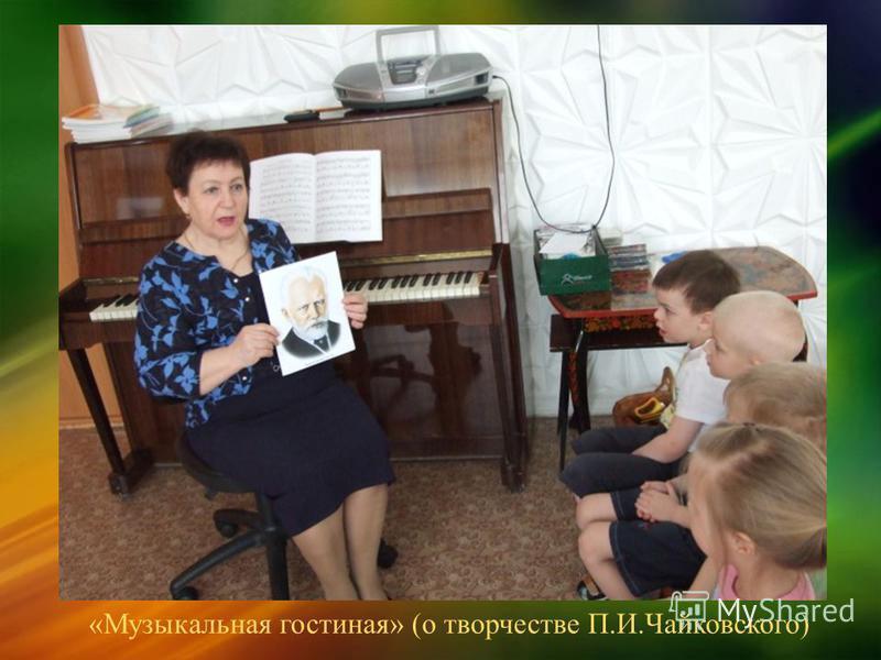 «Музыкальная гостиная» (о творчестве П.И.Чайковского)