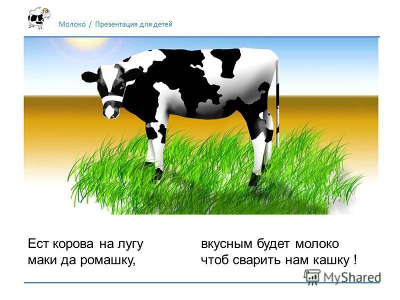 Ест корова на лугу маки да ромашку, вкусным будет молоко чтоб сварить нам кашку ! Молоко / Презентация для детей