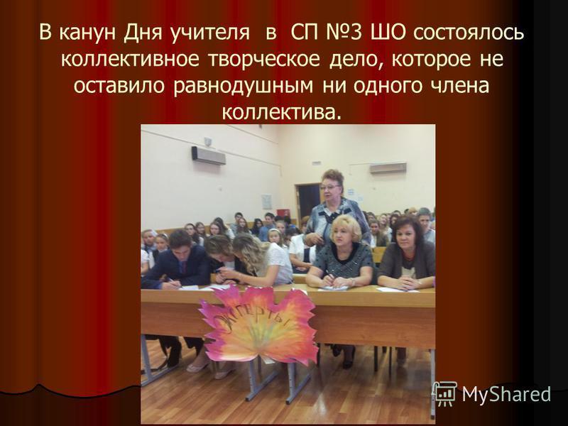 В канун Дня учителя в СП 3 ШО состоялось коллективное творческое дело, которое не оставило равнодушным ни одного члена коллектива.
