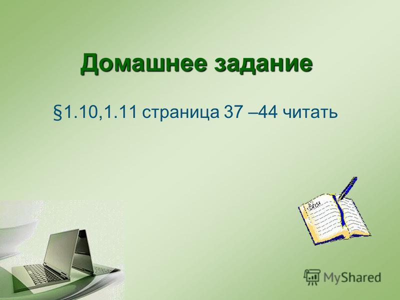 Домашнее задание § 1.10,1.11 страница 37 –44 читать