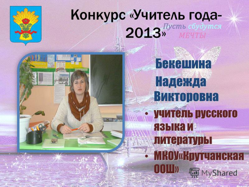 Конкурс «Учитель года- 2013»