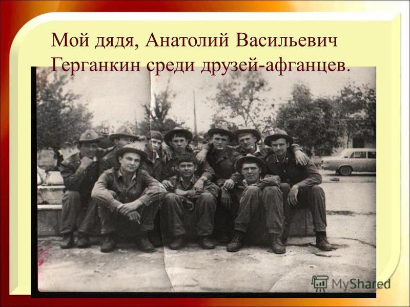 Мой дядя, Анатолий Васильевич Герганкин среди друзей-афганцев.