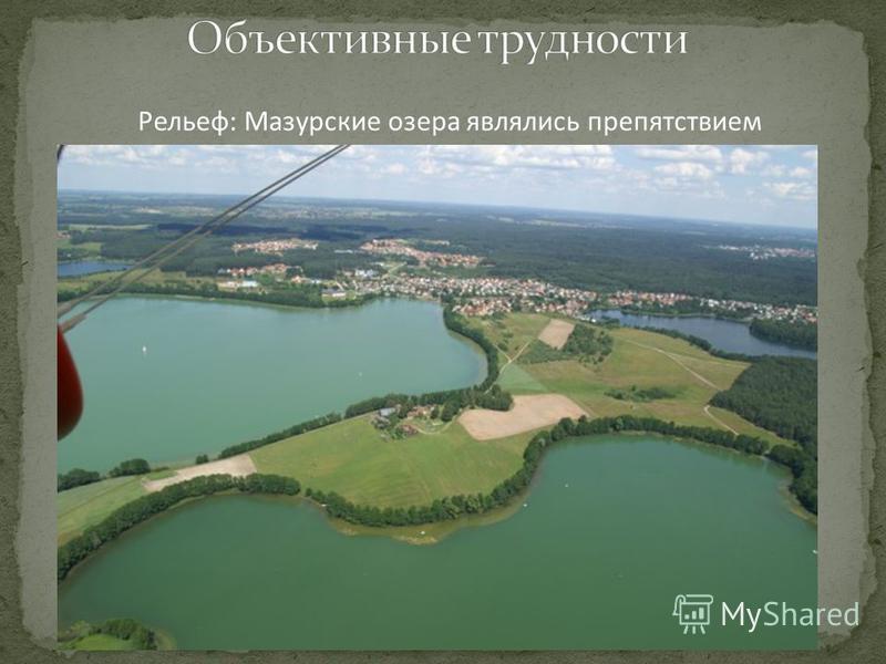 Рельеф: Мазурские озера являлись препятствием
