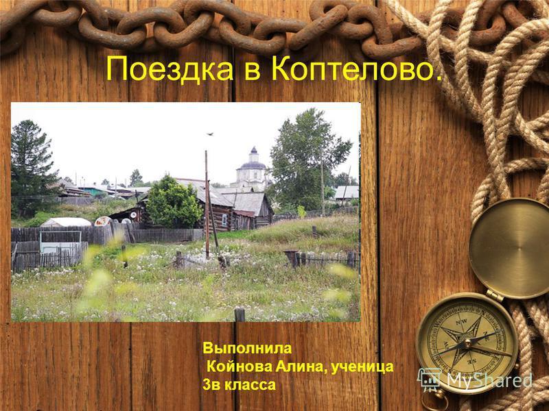 Поездка в Коптелово. Выполнила Койнова Алина, ученица 3 в класса