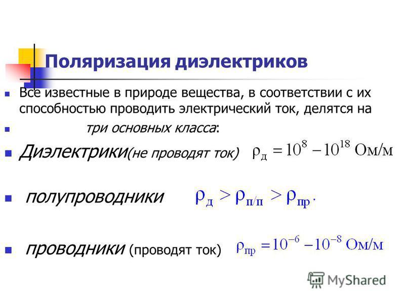 Поляризация диэлектриков Все известные в природе вещества, в соответствии с их способностью проводить электрический ток, делятся на три основных класса: Диэлектрики (не проводят ток) полупроводники проводники (проводят ток)