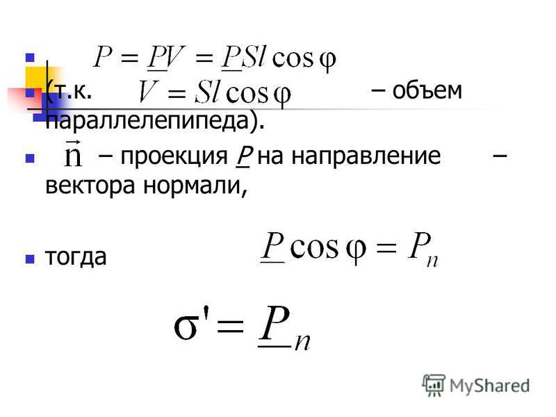 (т.к. – объем параллелепипеда). – проекция P на направление – вектора нормали, тогда