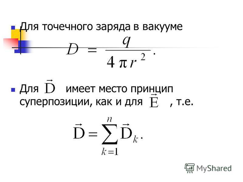 Для точечного заряда в вакууме Для имеет место принцип суперпозиции, как и для, т.е.