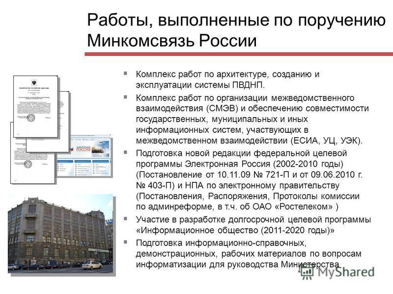 Работы, выполненные по поручению Минкомсвязь России Комплекс работ по архитектуре, созданию и эксплуатации системы ПВДНП. Комплекс работ по организации межведомственного взаимодействия (СМЭВ) и обеспечению совместимости государственных, муниципальных