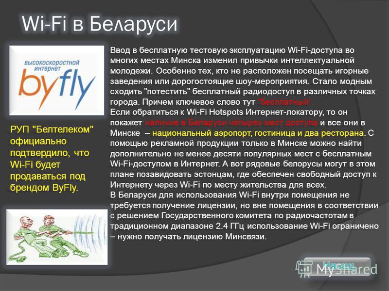 Ввод в бесплатную тестовую эксплуатацию Wi-Fi-доступа во многих местах Минска изменил привычки интеллектуальной молодежи. Особенно тех, кто не расположен посещать игорные заведения или дорогостоящие шоу-мероприятия. Стало модным сходить