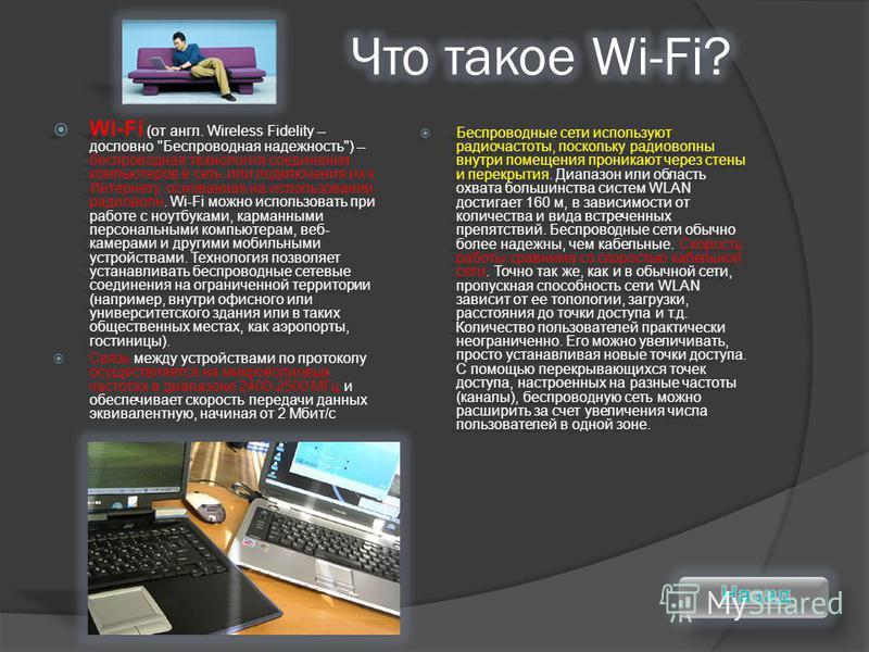 Wi-Fi (от англ. Wireless Fidelity -- дословно