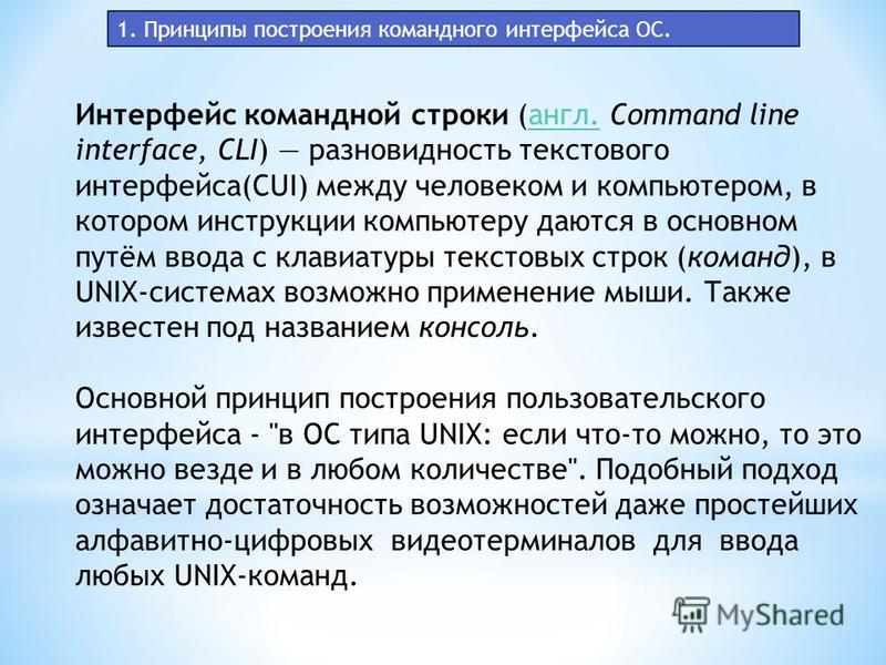 1. Принципы построения командного интерфейса ОС. Интерфейс командной строки (англ. Command line interface, CLI) разновидность текстового интерфейса(CUI) между человеком и компьютером, в котором инструкции компьютеру даются в основном путём ввода с кл