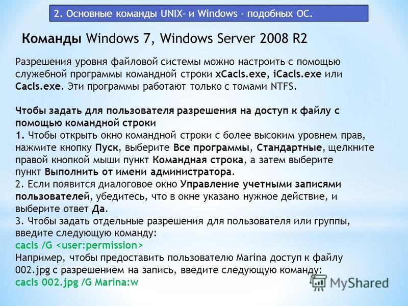 Команды Windows 7, Windows Server 2008 R2 2. Основные команды UNIX- и Windows - подобных ОС. Разрешения уровня файловой системы можно настроить с помощью служебной программы командной строки xCacls.exe, iCacls.exe или Cacls.exe. Эти программы работаю