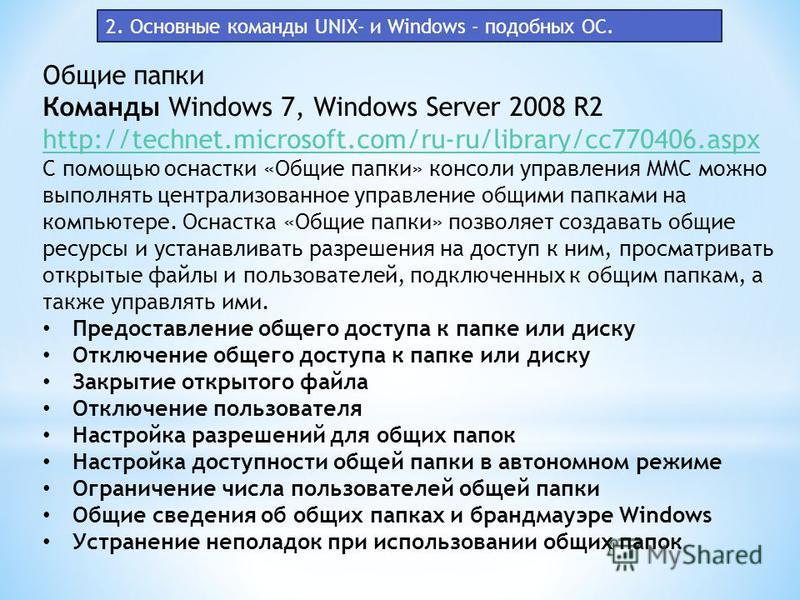 Общие папки Команды Windows 7, Windows Server 2008 R2 http://technet.microsoft.com/ru-ru/library/cc770406. aspx С помощью оснастки «Общие папки» консоли управления MMC можно выполнять централизованное управление общими папками на компьютере. Оснастка