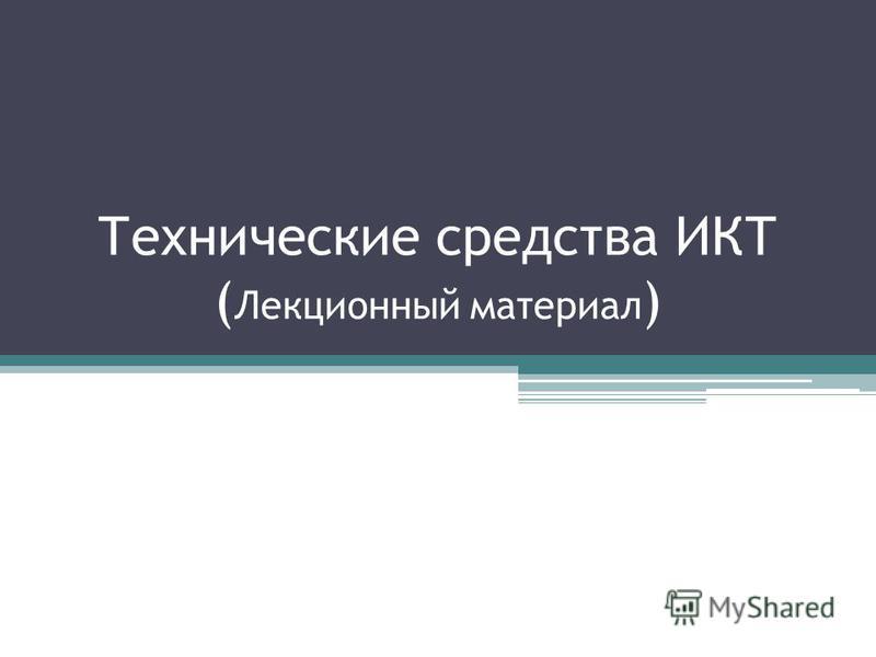 Технические средства ИКТ ( Лекционный материал )