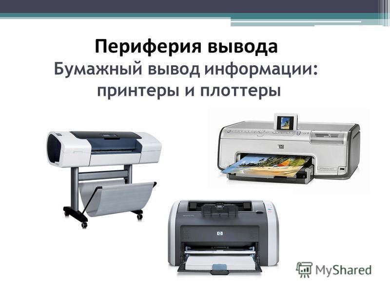 Периферия вывода Бумажный вывод информации: принтеры и плоттеры