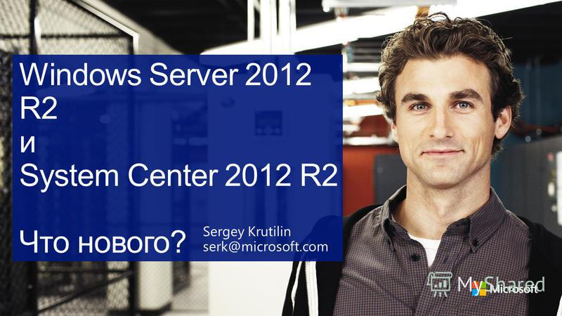 Sergey Krutilin serk@microsoft.com