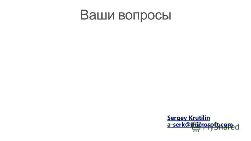 Sergey Krutilin a-serk@microsoft.com