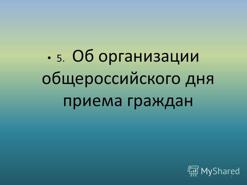 5. Об организации общероссийского дня приема граждан 1
