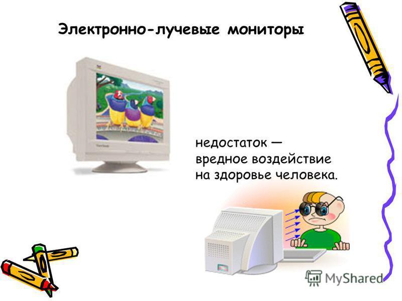 Электронно-лучевые мониторы недостаток вредное воздействие на здоровье человека.