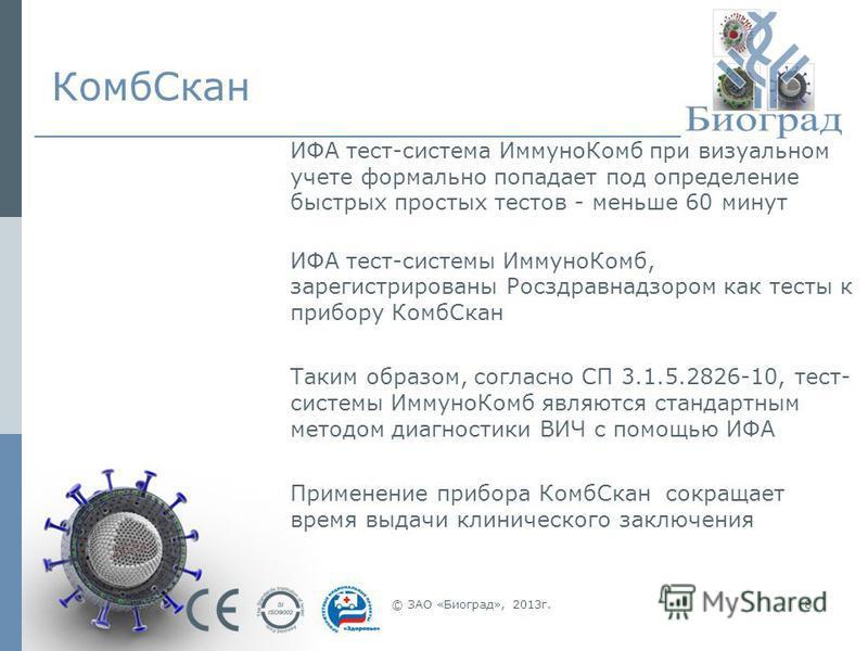 8 Комб Скан ИФА тест-система Иммуно Комб при визуальном учете формально попадает под определение быстрых простых тестов - меньше 60 минут ИФА тест-системы Иммуно Комб, зарегистрированы Росздравнадзором как тесты к прибору Комб Скан Таким образом, сог