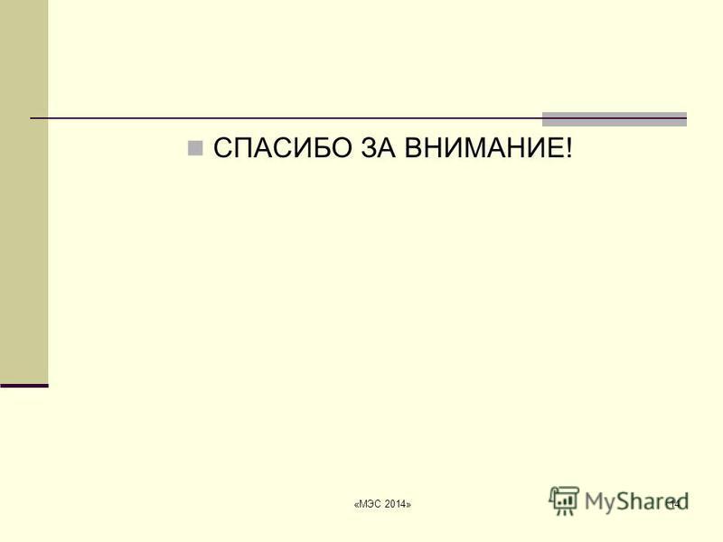 «МЭС 2014»14 СПАСИБО ЗА ВНИМАНИЕ!