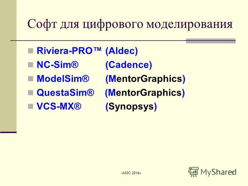 «МЭС 2014»5 Софт для цифрового моделирования Riviera-PRO (Aldec) NC-Sim® (Cadence) ModelSim® (MentorGraphics) QuestaSim® (MentorGraphics) VCS-MX® (Synopsys)