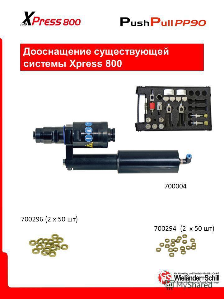 Дооснащение существующей системы Xpress 800 700004 700294 (2 x 50 шт) 700296 (2 x 50 шт)
