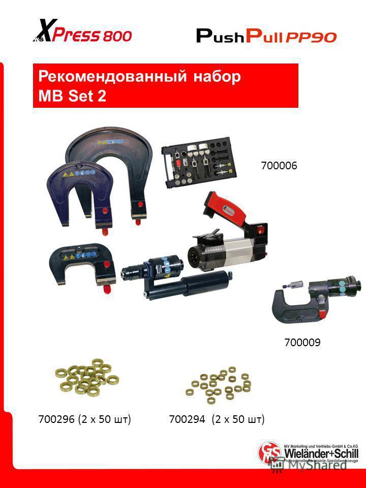 Рекомендованный набор MB Set 2 700009 700294 (2 x 50 шт)700296 (2 x 50 шт) 700006