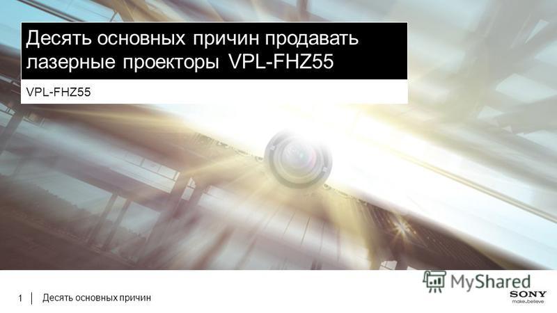 Десять основных причин 1 Десять основных причин продавать лазерные проекторы VPL-FHZ55 VPL-FHZ55