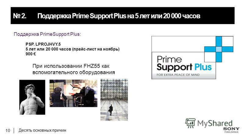 Десять основных причин 10 2. Поддержка Prime Support Plus на 5 лет или 20 000 часов Поддержка PrimeSupport Plus: PSP. LPROJHVY.5 5 лет или 20 000 часов (прайс-лист на ноябрь) 900 При использовании FHZ55 как вспомогательного оборудования