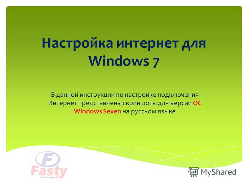 Настройка интернет для Windows 7 В данной инструкции по настройке подключения Интернет представлены скриншоты для версии ОС Windows Seven на русском языке