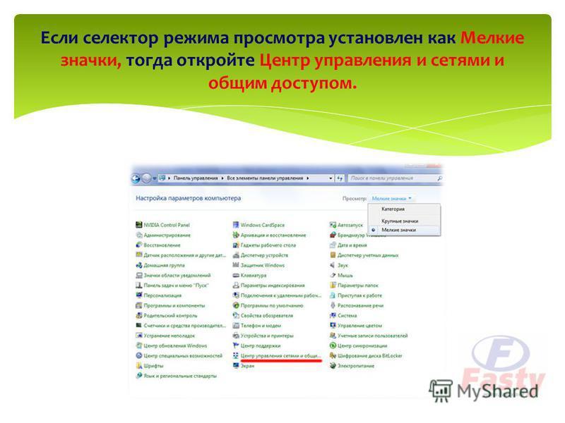 Если селектор режима просмотра установлен как Мелкие значки, тогда откройте Центр управления и сетями и общим доступом.