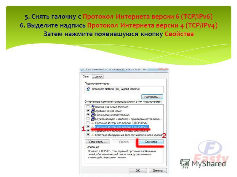 5. Снять галочку с Протокол Интернета версии 6 (TCP/IPv6) 6. Выделите надпись Протокол Интернета версии 4 (TCP/IPv4) Затем нажмите появившуюся кнопку Свойства