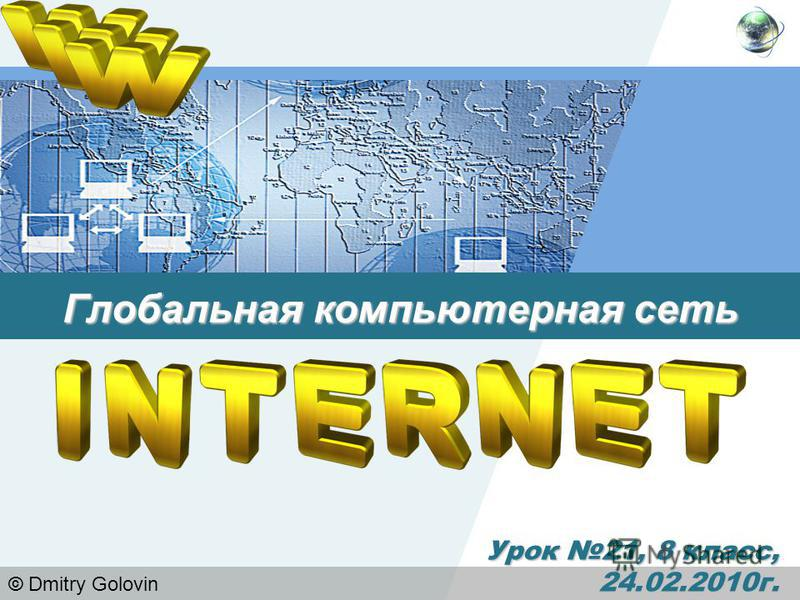 LOGO Глобальная компьютерная сеть www.themegallery.com Урок 21, 8 класс, 24.02.2010 г. © Dmitry Golovin