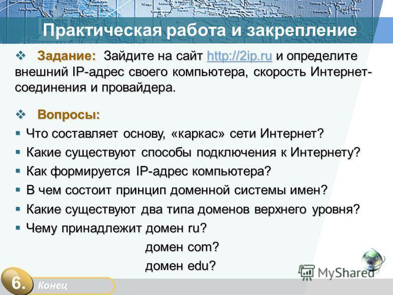 Практическая работа и закрепление Задание: Зайдите на сайт http://2ip.ru и определите внешний IP-адрес своего компьютера, скорость Интернет- соединения и провайдера. Задание: Зайдите на сайт http://2ip.ru и определите внешний IP-адрес своего компьюте