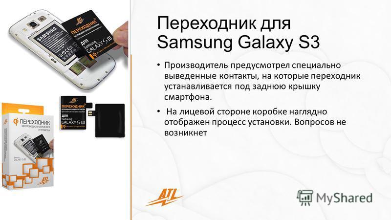 Переходник для Samsung Galaxy S3 Производитель предусмотрел специально выведенные контакты, на которые переходник устанавливается под заднюю крышку смартфона. На лицевой стороне коробке наглядно отображен процесс установки. Вопросов не возникнет