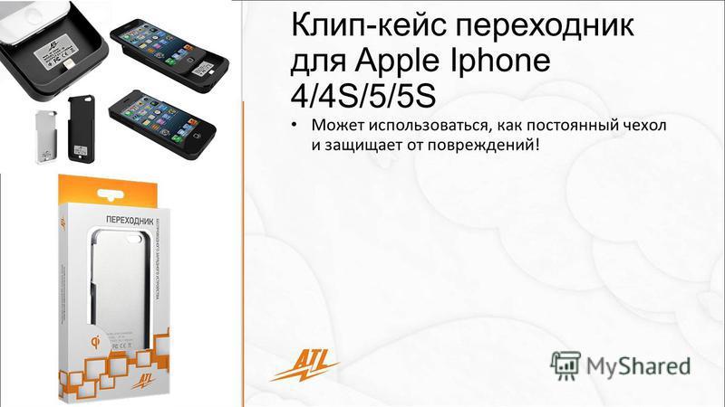 Клип-кейс переходник для Apple Iphone 4/4S/5/5S Может использоваться, как постоянный чехол и защищает от повреждений!