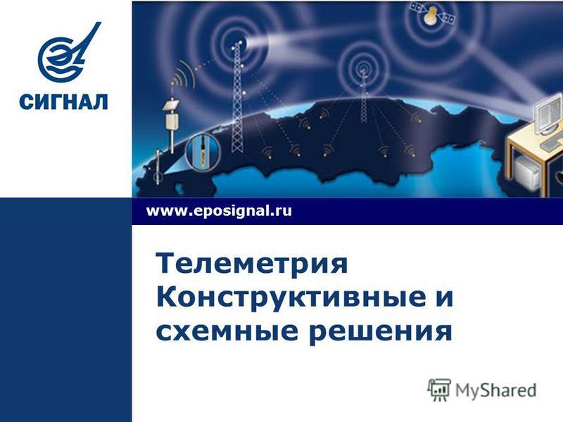 LOGO Телеметрия Конструктивные и схемные решения www.eposignal.ru